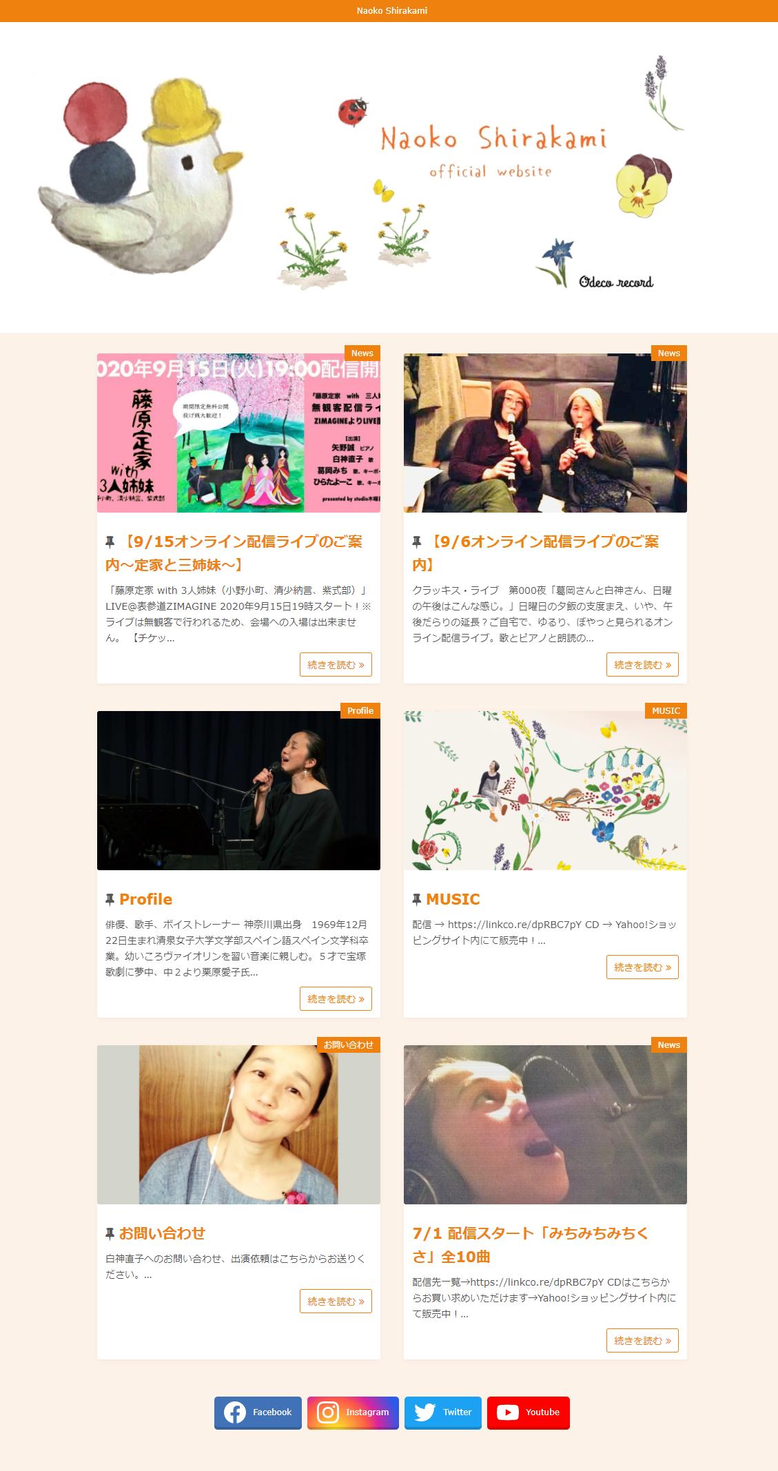 白神直子公式ウェブサイト