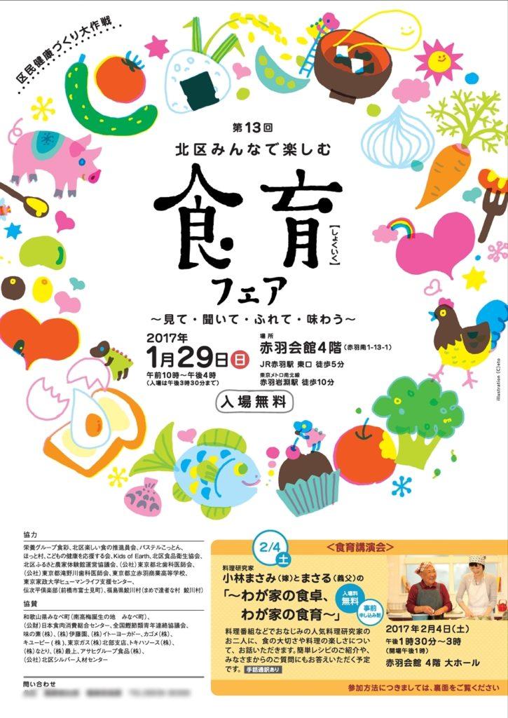食育フェア2016