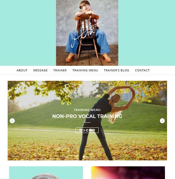 ボイストレーナーウェブサイト