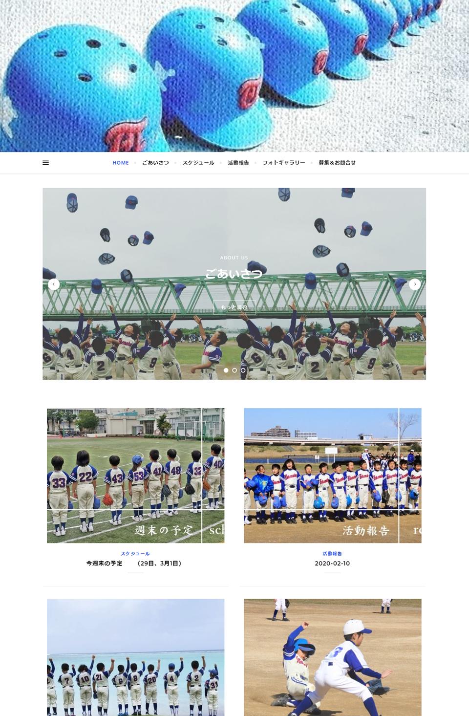 チーム公式ウェブサイト