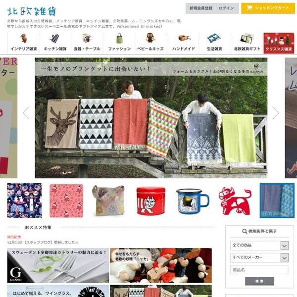 「北欧雑貨」ウェブサイト過去ログ