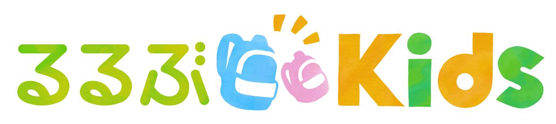 「るるぶKids」ロゴ